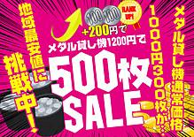 メダル500枚キャンペーン